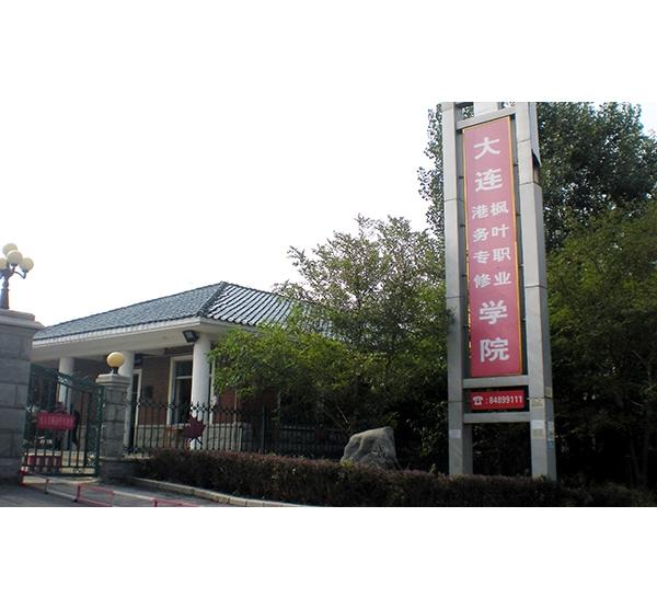 枫叶职业技术学院