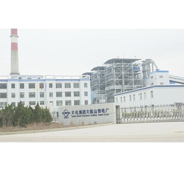 大化集团大弧山热电厂